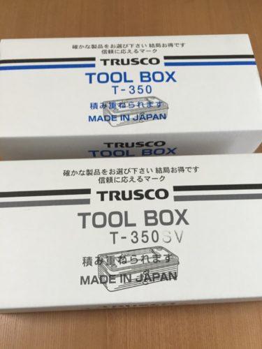 トラスコ中山の日本製スチールツールボックスの外箱
