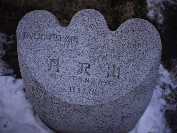 1月の丹沢・塔ノ岳から丹沢山への山行(みやま山荘で1泊)