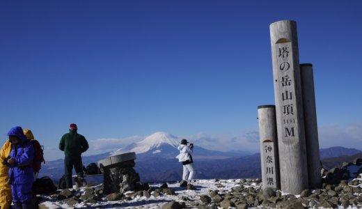 冬の丹沢・塔ノ岳~丹沢山~鍋割山:その9