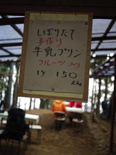 みやま山荘に1泊の丹沢・丹沢山〜大倉ピストン山行