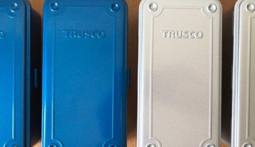 トラスコ中山・東洋スチールの工具箱(ツールボックス)がかなりカッコイイ!