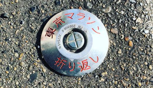東京マラソンの新しい折り返し地点(門前仲町・深川一丁目)を発見した!