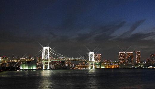 夜の東京・お台場海浜公園から豊洲ぐるり公園あたりを自転車でポタリング