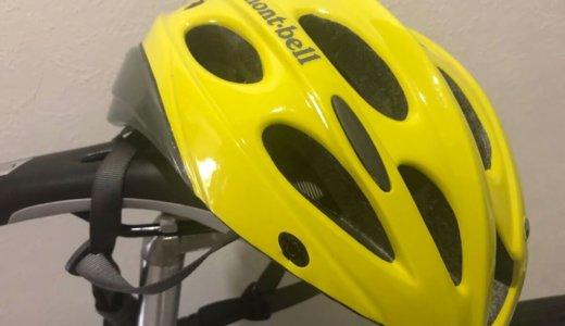 クロスバイクにヘルメットはいらない?安全な街乗り・通勤のために選んだモンベルのサイクルヘルメット